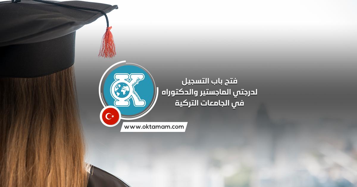فتح باب التسجيل لدرجتي الماجستير والدكتوراه في الجامعات التركية