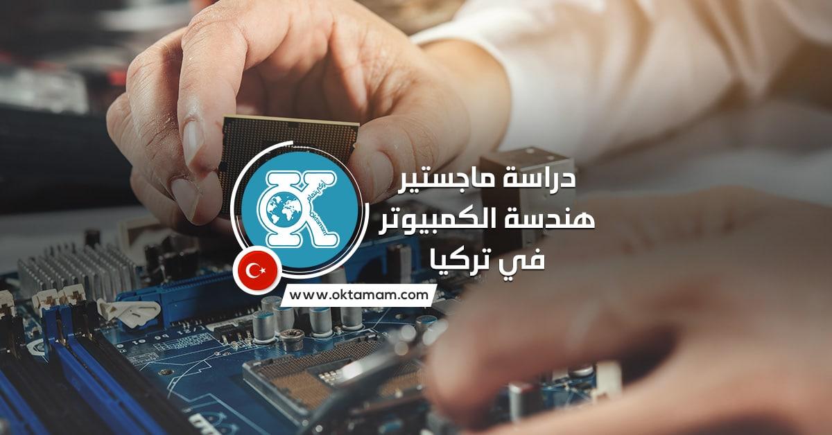 دراسة ماجستير هندسة الكمبيوتر في تركيا