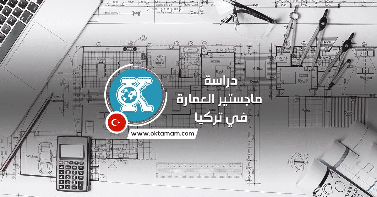 دراسة ماجستير العمارة في تركيا