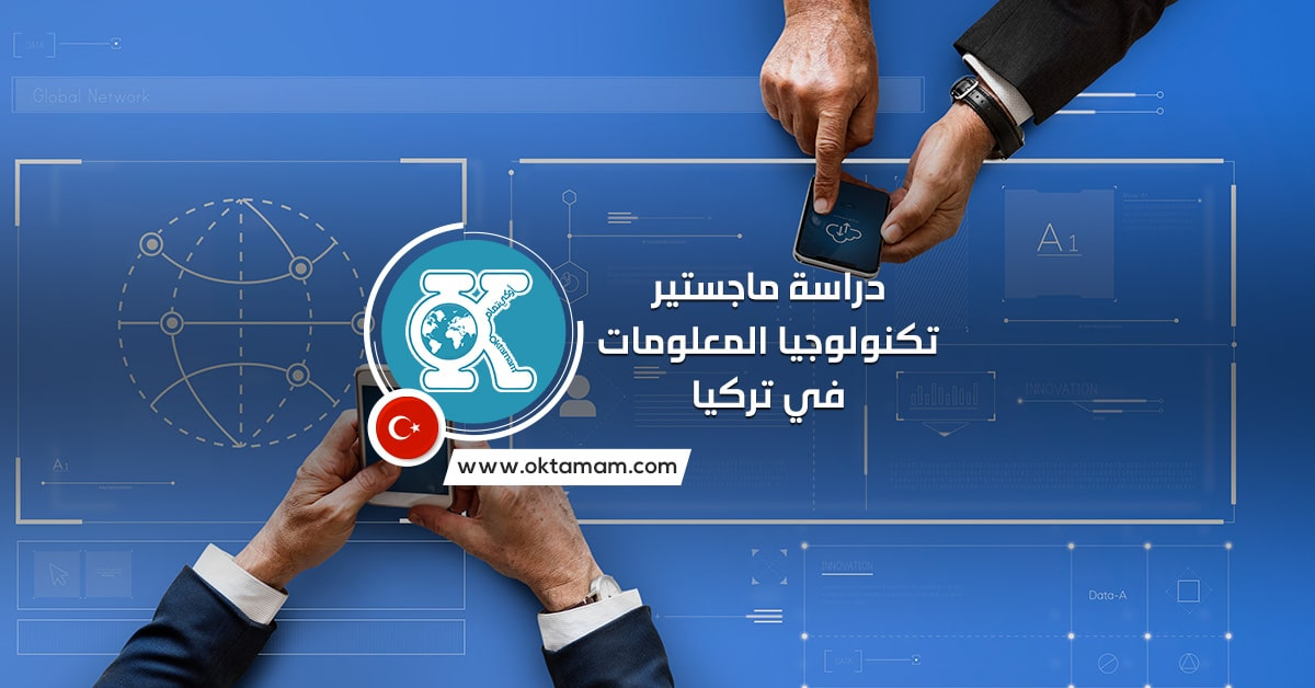 دراسة ماجستير تكنولوجيا المعلومات في تركيا