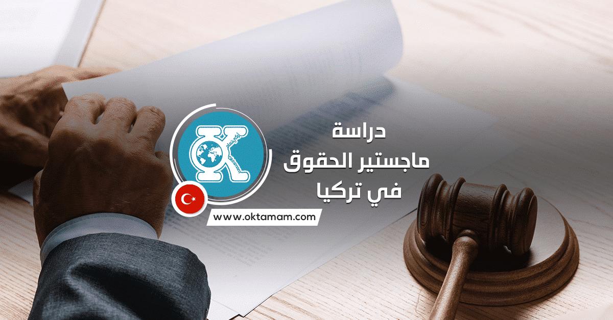 ماجستير الحقوق في تركيا