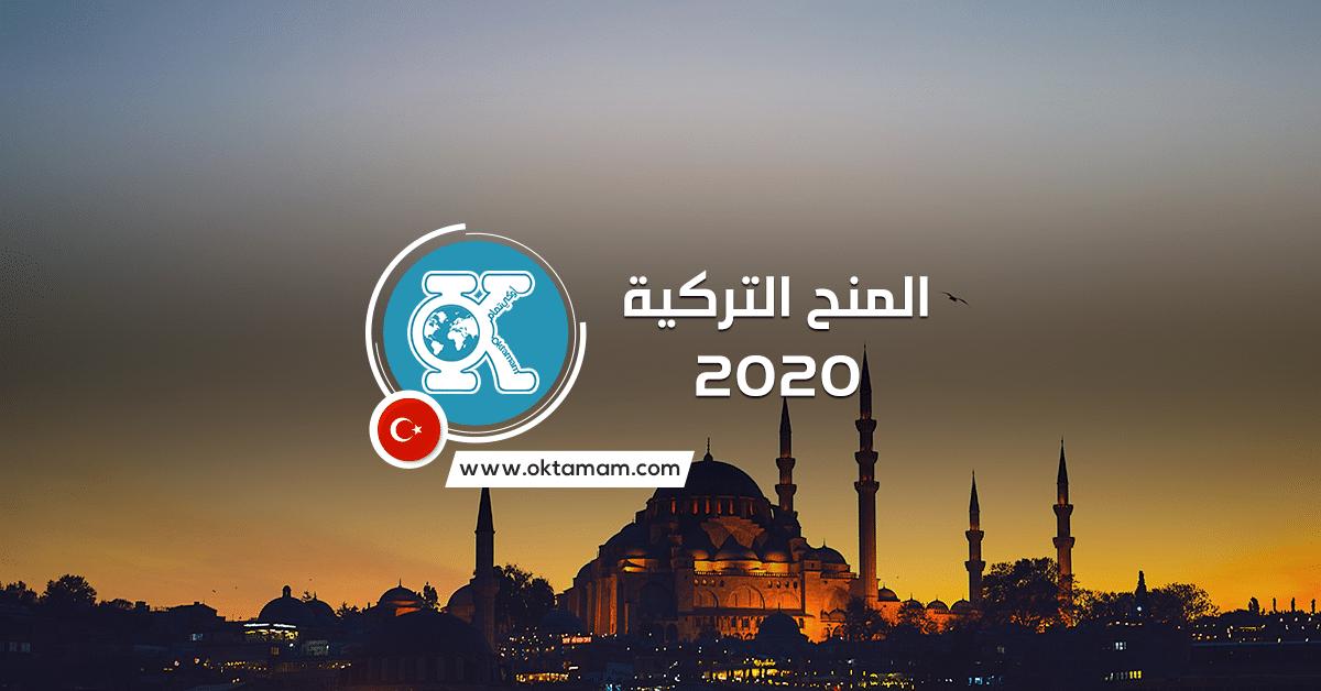 فتح باب التسجيل في برنامج المنح التركية