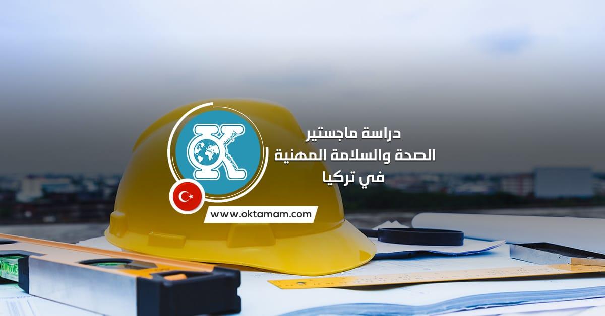 دراسة ماجستير الصحة والسلامة المهنية في تركيا