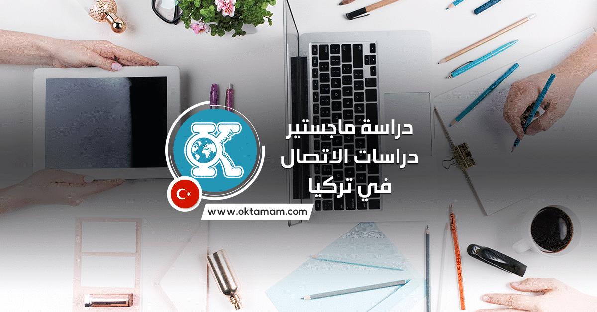 دراسة ماجستير دراسات الاتصال في تركيا