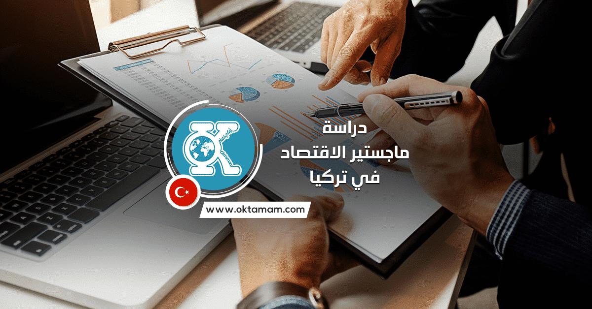دراسة ماجستير الاقتصاد في تركيا