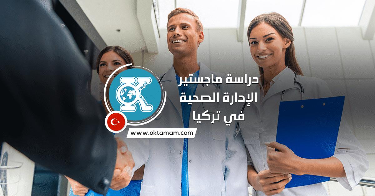 دراسة ماجستير الإدارة الصحية في تركيا
