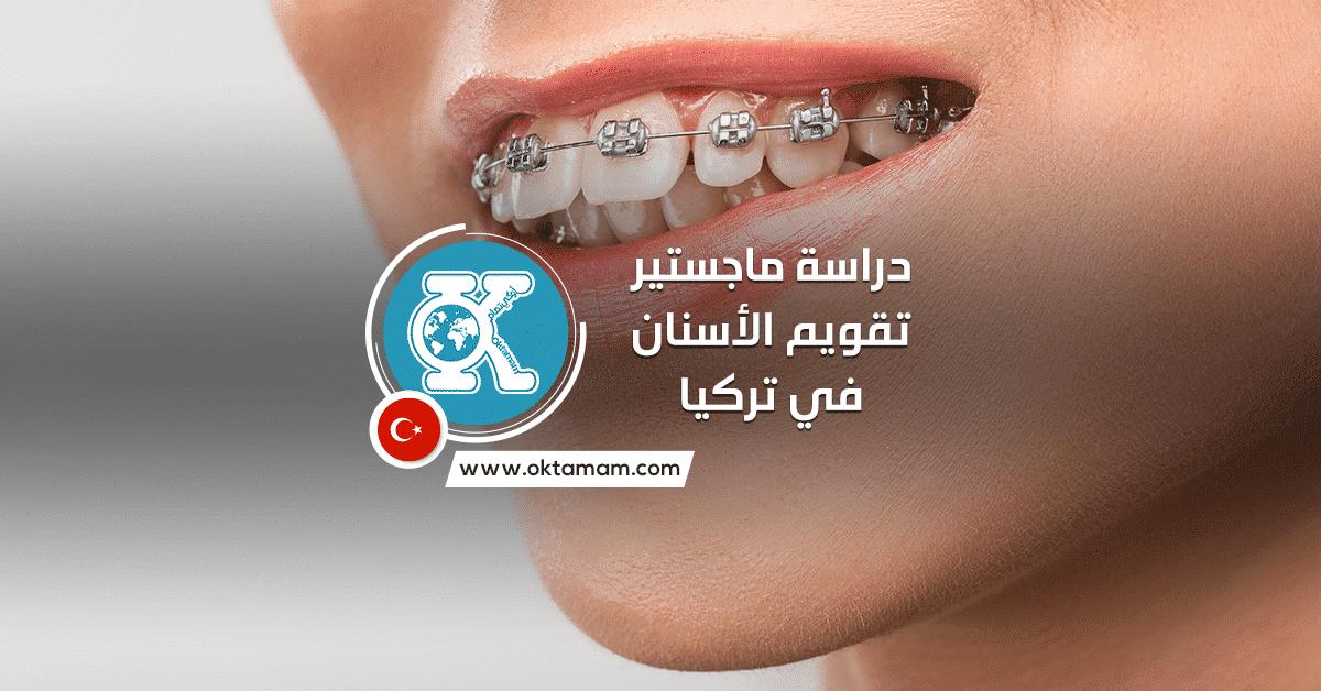 دراسة ماجستير تقويم الأسنان في تركيا باللغتين الإنجليزية أو التركية اوكي تمام