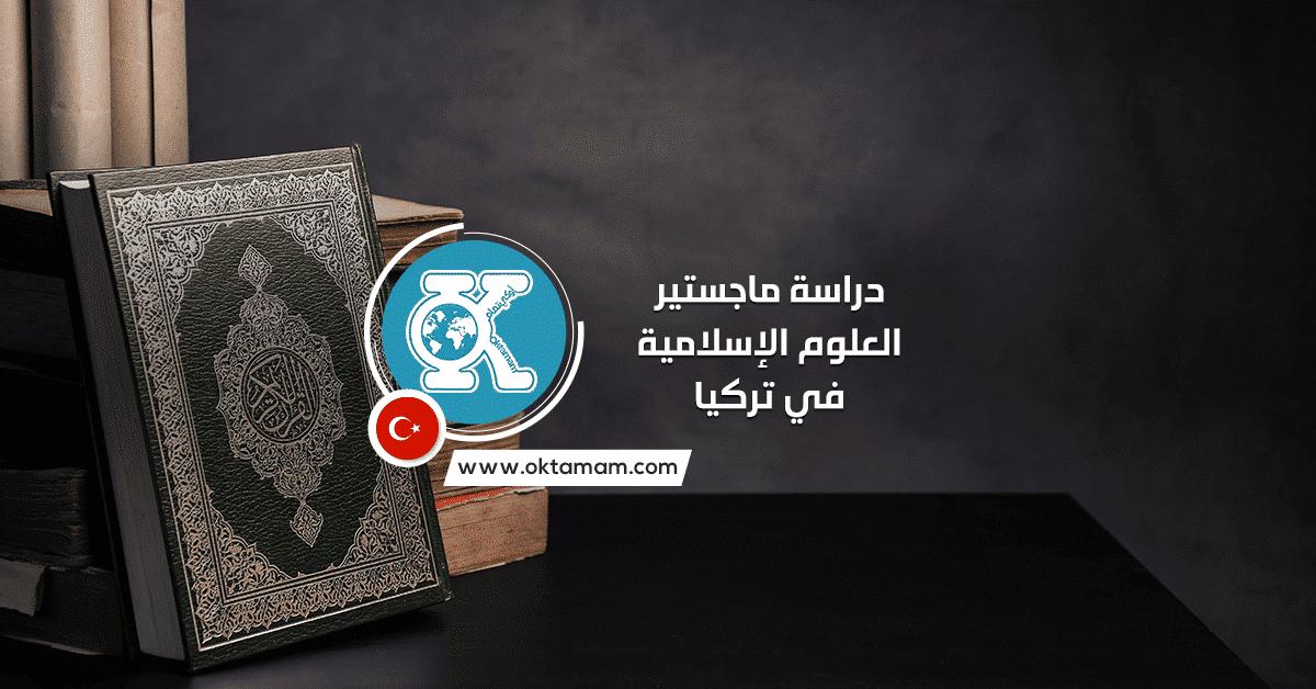 دراسة ماجستير العلوم الإسلامية في تركيا