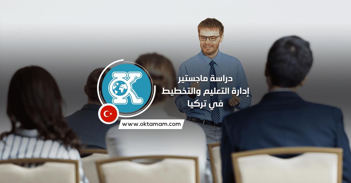 دراسة ماجستير إدارة التعليم والتخطيط في تركيا