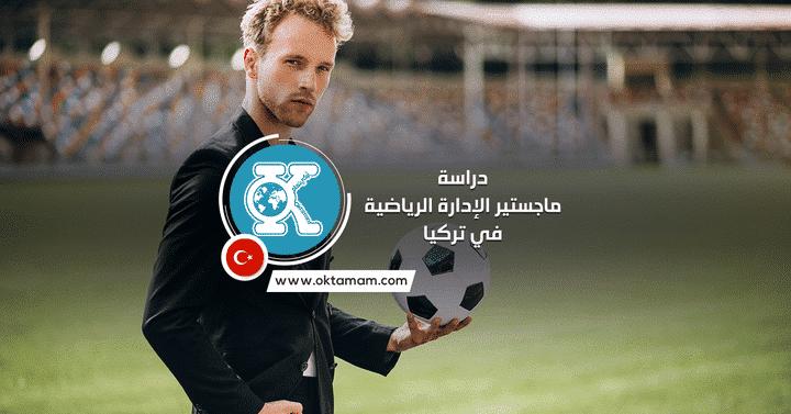 دراسة ماجستير الإدارة الرياضية في تركيا