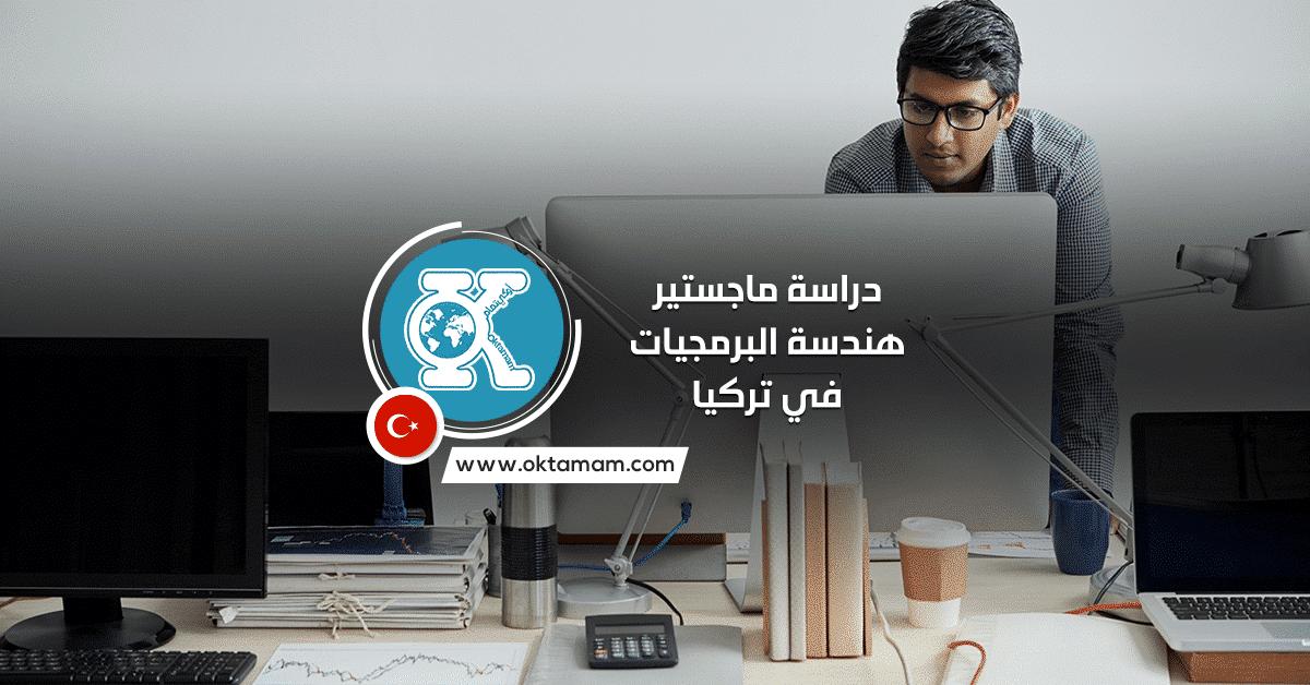 دراسة ماجستير هندسة البرمجيات في تركيا