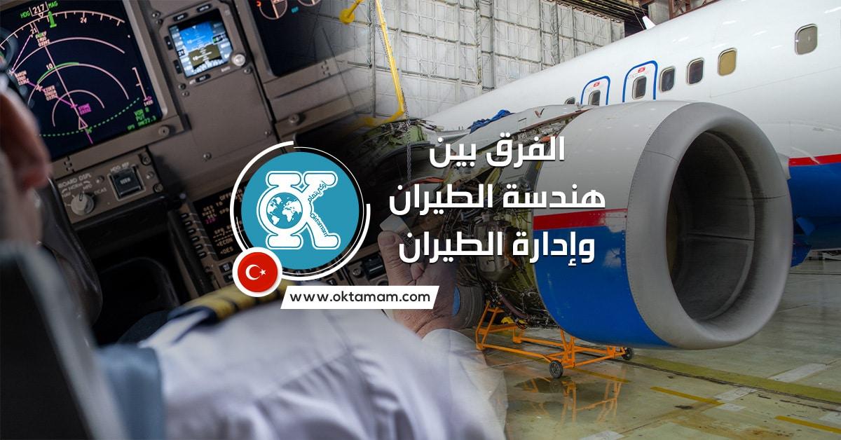 الفرق بين هندسة الطيران وإدارة الطيران