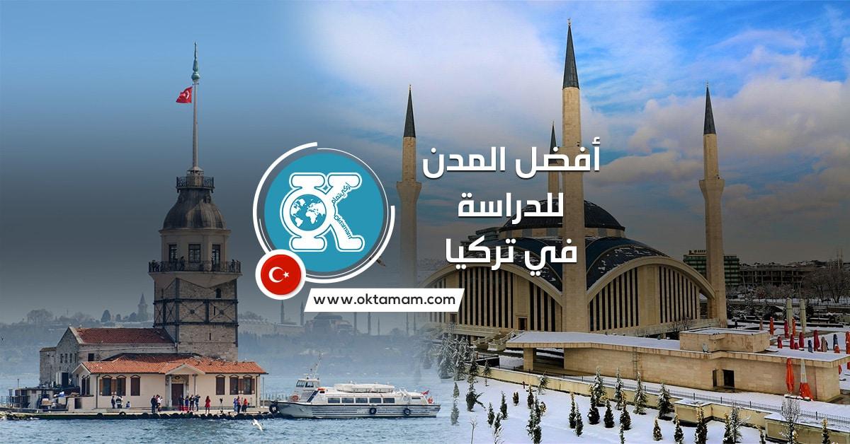 أفضل المدن للدراسة في تركيا