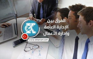الفرق بين تخصص الإدارة العامة وإدارة الأعمال ومجالات عمل كل تخصص