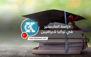 دراسة الماجستير في تركيا للعراقيين