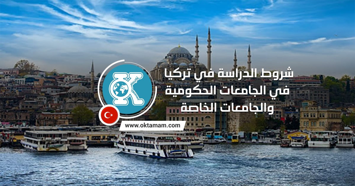 شروط الدراسة في تركيا في الجامعات الحكومية والجامعات الخاصة