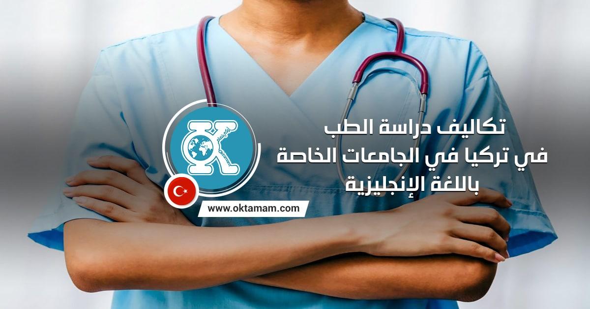 تكاليف دراسة الطب في تركيا في الجامعات الخاصة