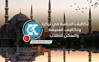 تكاليف الدراسة في تركيا وتكاليف المعيشة والسكن للطلاب