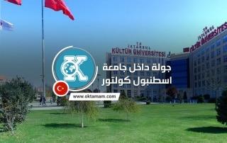 جولة داخل جامعة اسطنبول كولتور