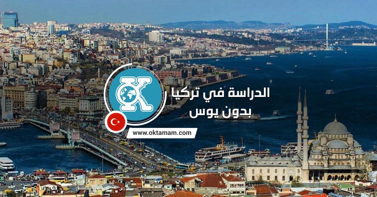 الدراسة في تركيا بدون يوس