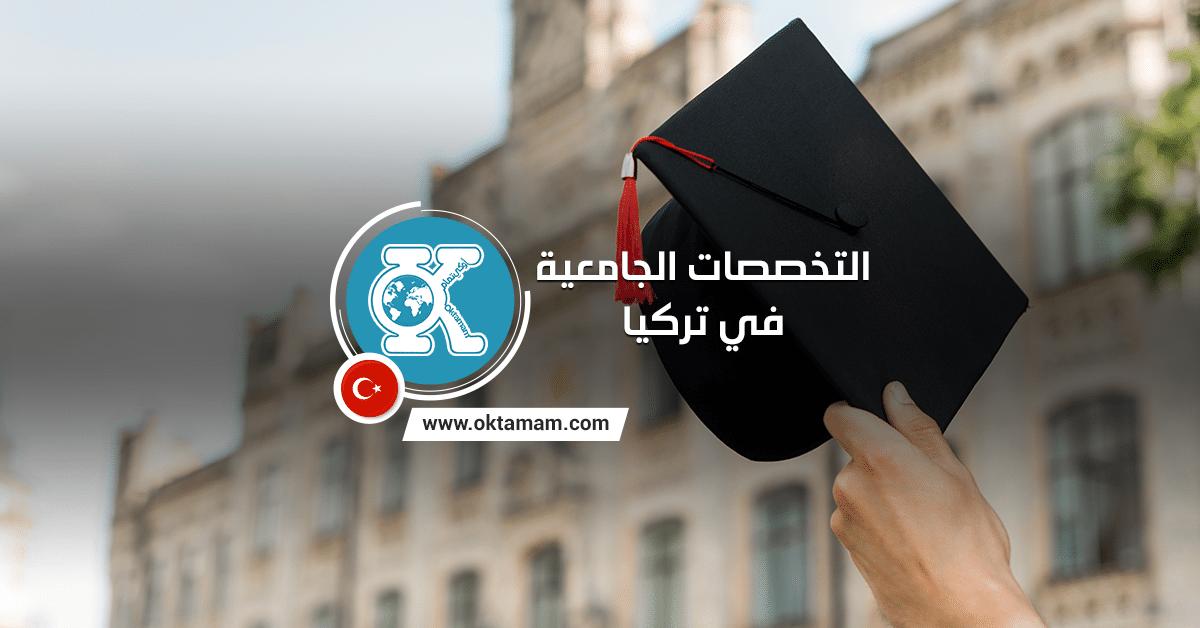التخصصات الجامعية في تركيا