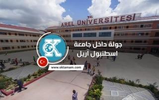جامعة اسطنبول آريل