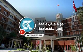 جامعة إزمير الاقتصادية