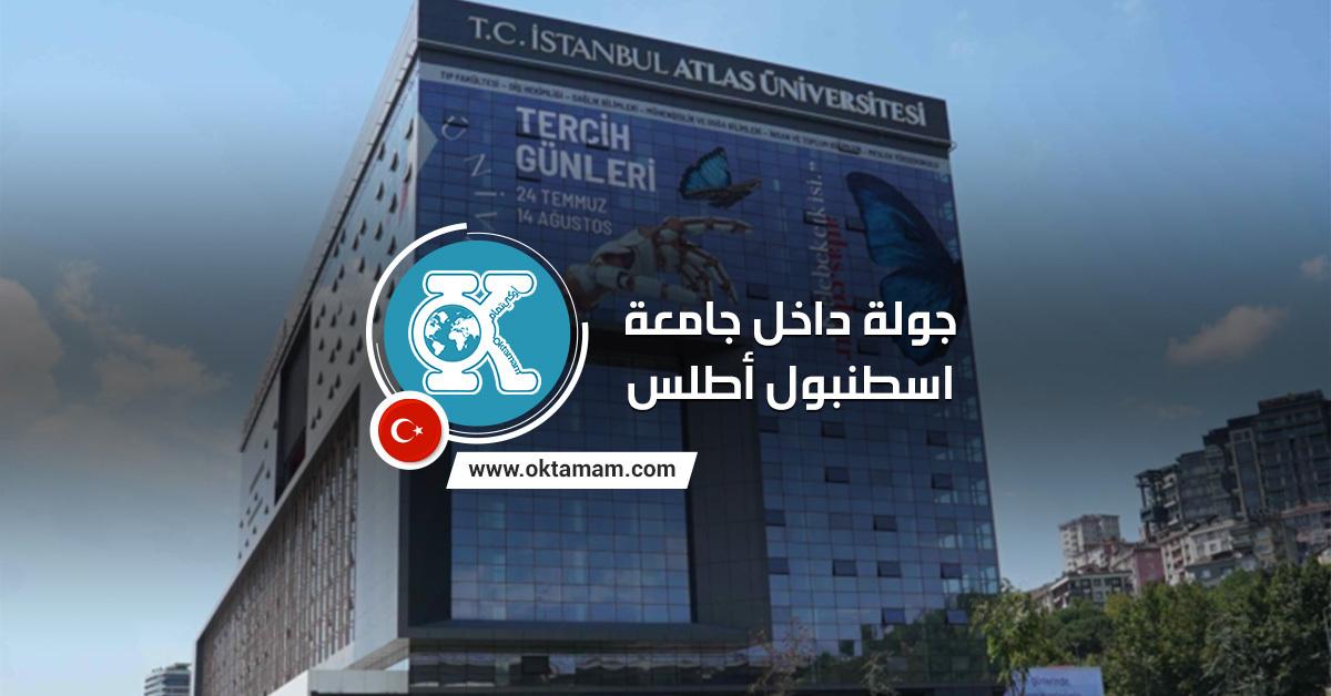 جامعة اسطنبول أطلس