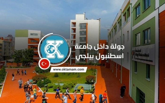 جامعة اسطنبول بيلجي