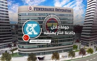 جامعة فنار بهتشه