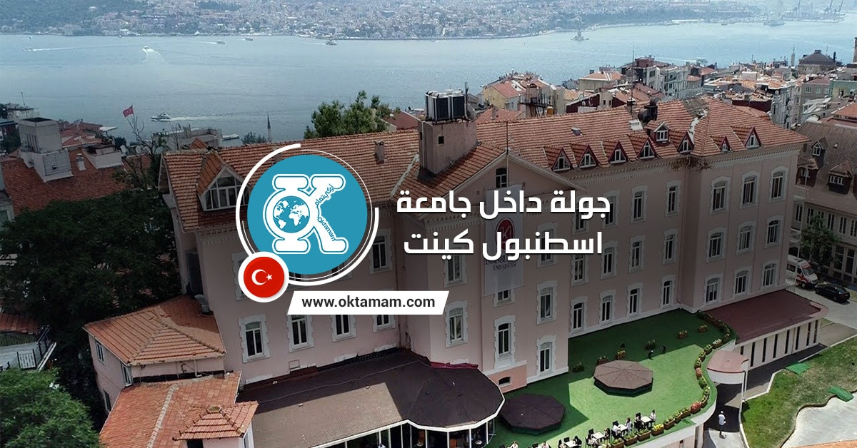 جامعة اسطنبول كينت
