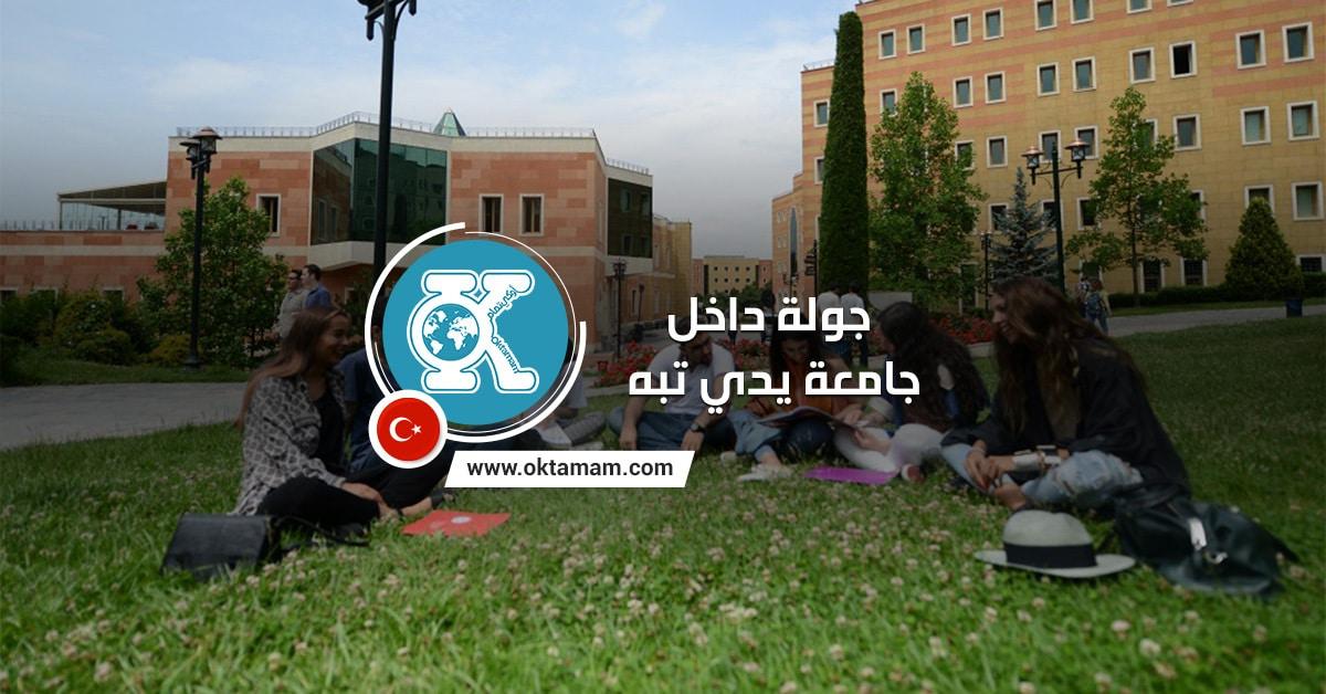 جامعة يدي تبه