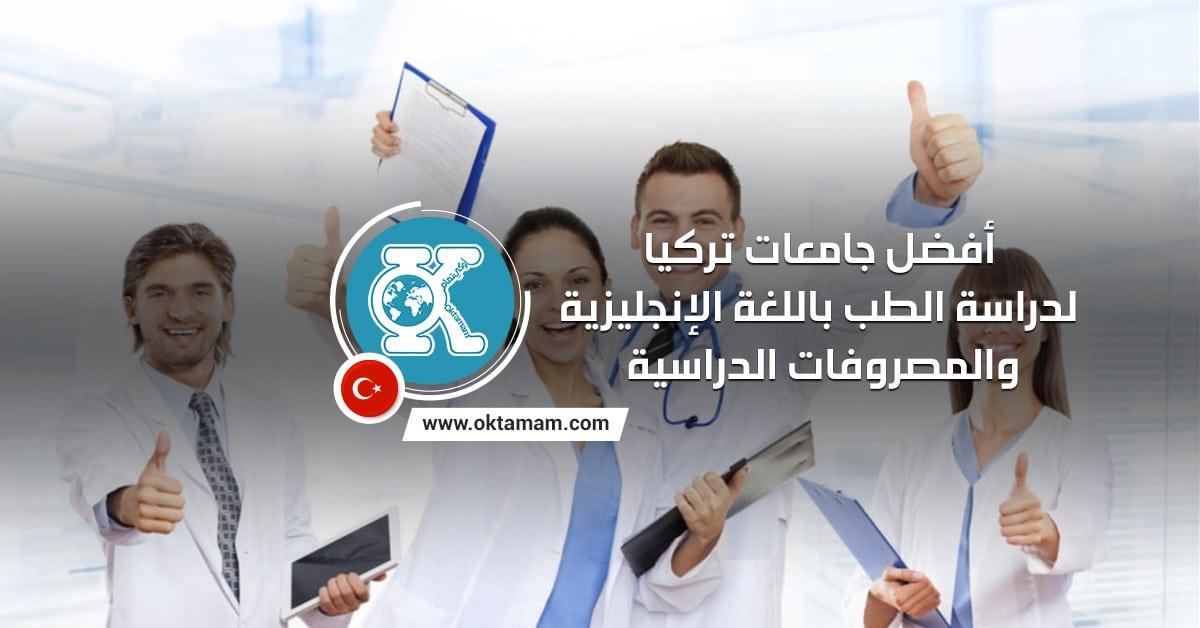أفضل جامعات تركيا لدراسة الطب باللغة الإنجليزية