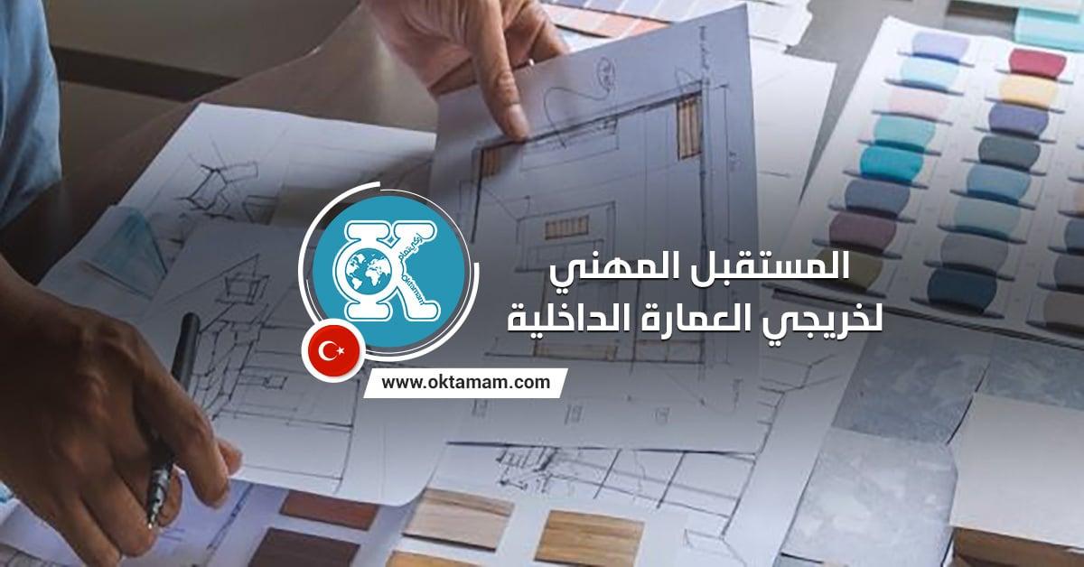 المستقبل المهني لخريجي العمارة الداخلية