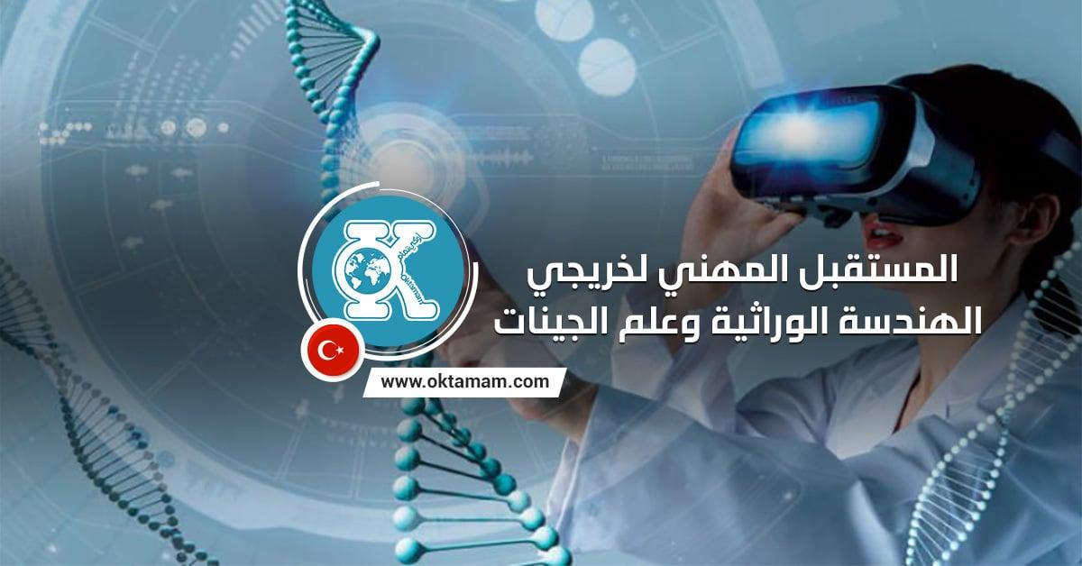المستقبل المهني لخريجي الهندسة الوراثية وعلم الجينات