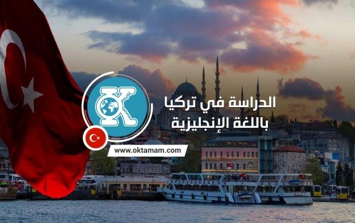 الدراسة في تركيا باللغة الإنجليزية