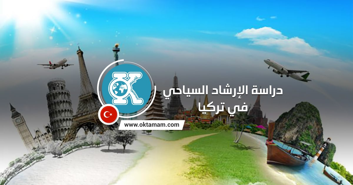 دراسة الإرشاد السياحي في تركيا