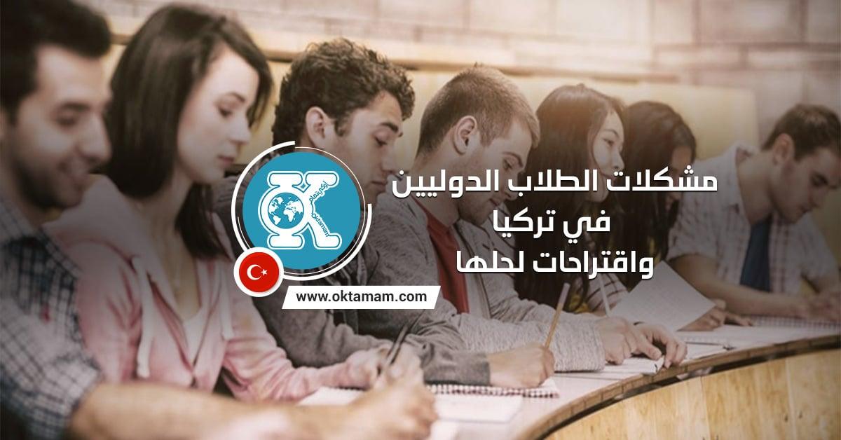 مشكلات الطلاب الدوليين في تركيا
