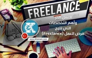 العمل الحر وأهم التخصصات التي تتيح فرص العمل (Freelance)