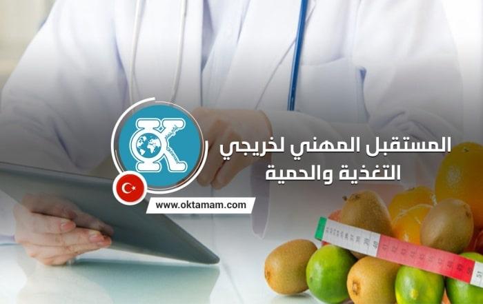المستقبل المهني لخريجي التغذية والحمية