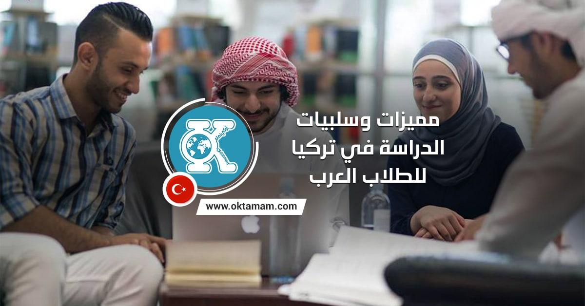 مميزات وسلبيات الدراسة في تركيا للطلاب العرب