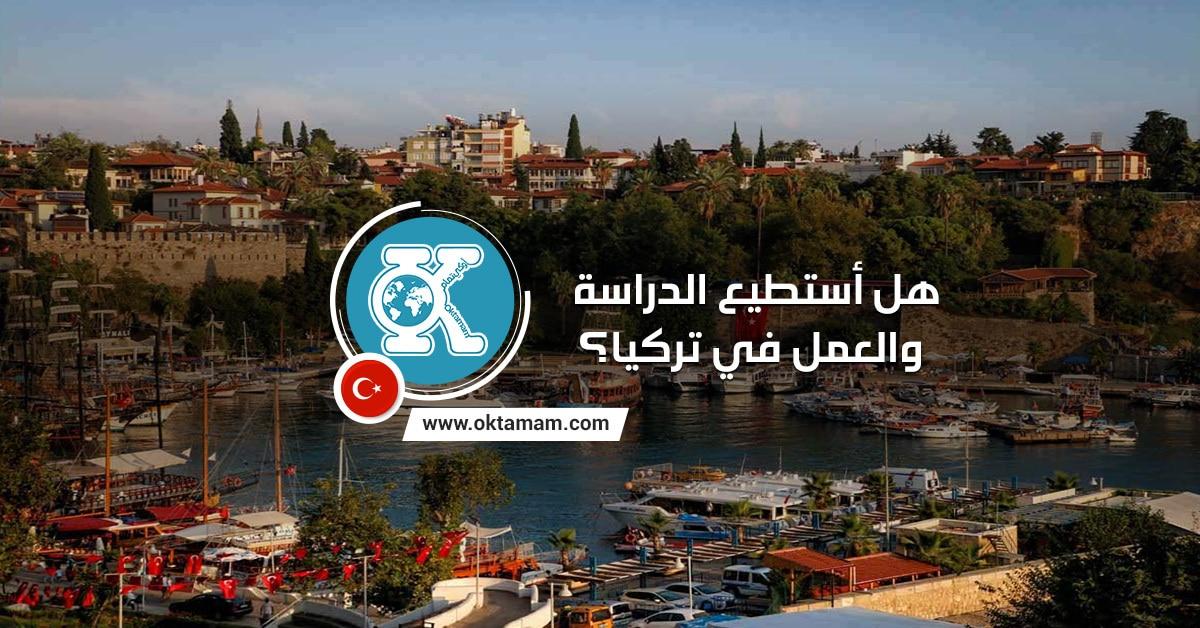 هل أستطيع الدراسة والعمل في تركيا؟