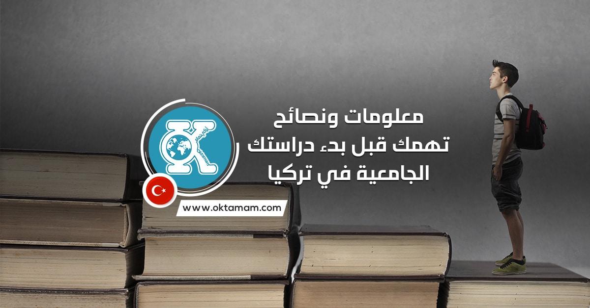 نصائح للدراسة في تركيا