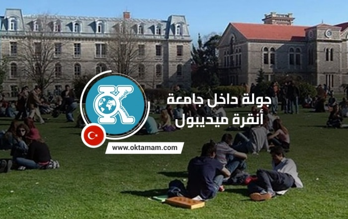 جامعة أنقرة ميديبول