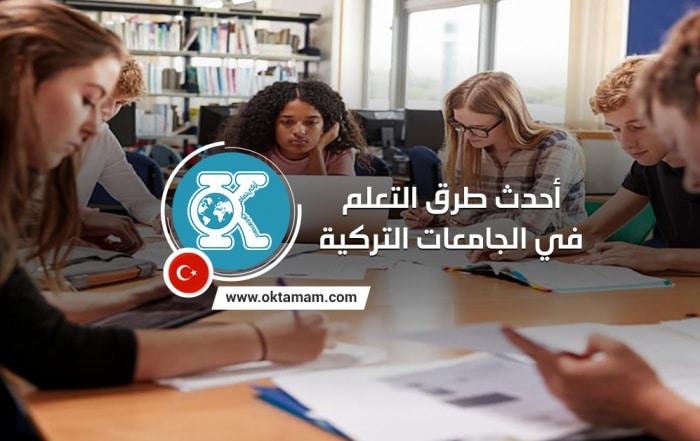 أحدث طرق التعلم في الجامعات التركية